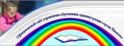 Управление образования администрации города Иванова